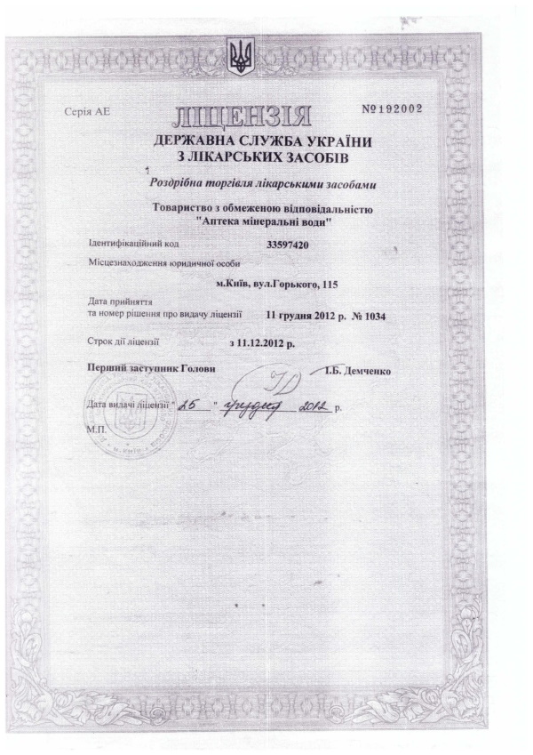 Лицензия Аптека Мінеральні води