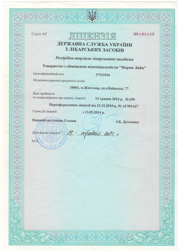 Лицензия Фарма Лайн