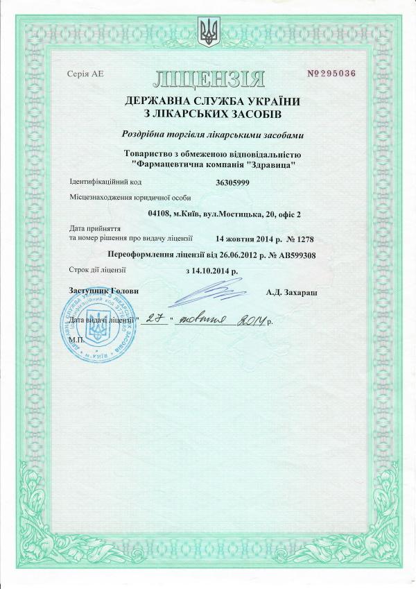 Лицензия Фармацевтична компанія Здравица