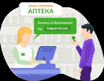 Замовляйте товари в аптеках через Tabletki.ua - збережіть своє час і гроші